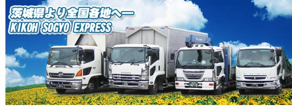 茨城県より全国各地へ—KIKOHSOGYOEXPRESS—